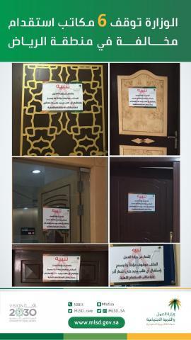 """""""العمل والتنمية الاجتماعية"""" توقف 6 منشآت استقدام في الرياض خالفت اللائحة التنفيذية لضوابط وقواعد ممارسة النشاط"""