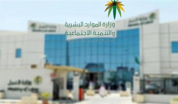 وزارة الموارد البشرية تصدر قراراً لتنظيم العلاقة التعاقدية بين العاملين وأصحاب العمل لمواجهة كورونا