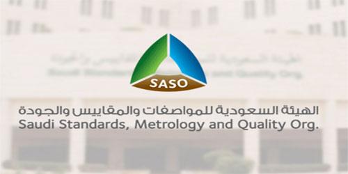 #السعودية   #هيئة_المواصفات تدعو المتخصصين لإبداء مقترحاتهم حول عدد من المواصفات و #اللوائح الفنية