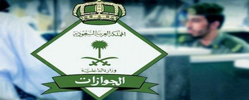 #السعودية |  #الجوازات تتيح خدمة تصاريح السفر للفئات المستثناة عبر منصة #أبشر