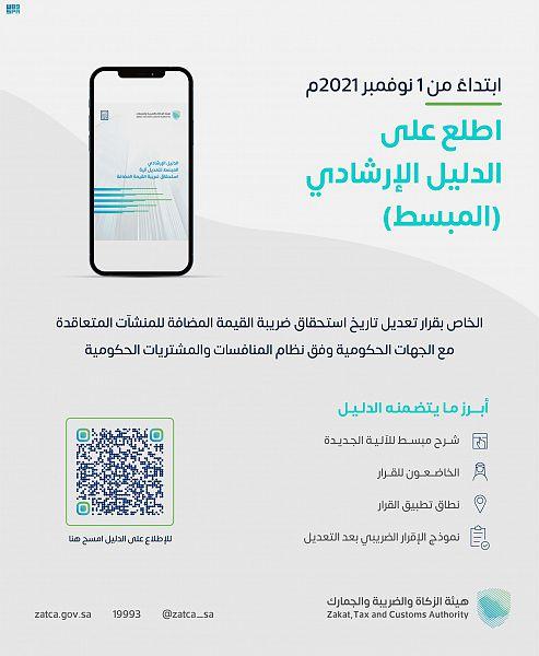 #السعودية   إطلاق الدليل المبسط للآلية الجديدة باستحقاق #ضريبة_القيمة_المضافة للمنشآت المتعاقدة مع الجهات الحكومية