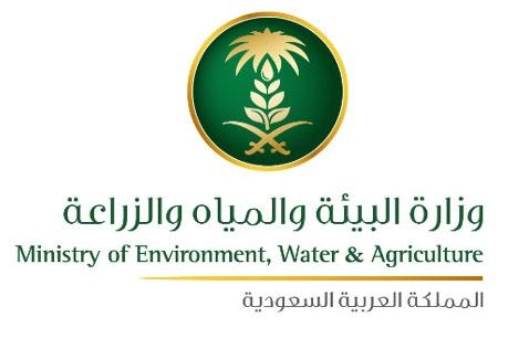 وزارة البيئة والمياه و الزراعة